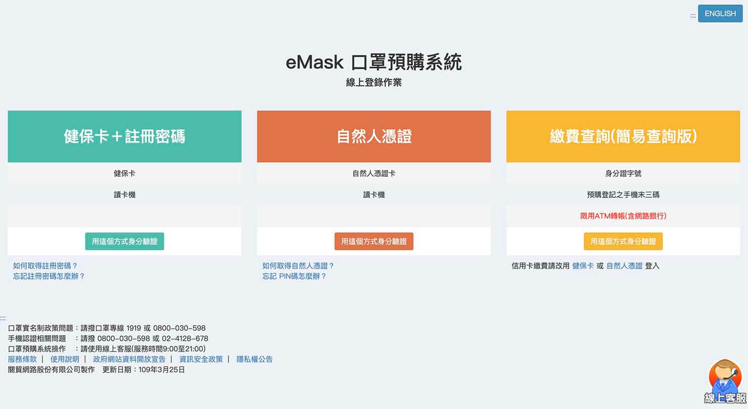 台湾のオンラインマスク予約システム「eMask」のトップ画面