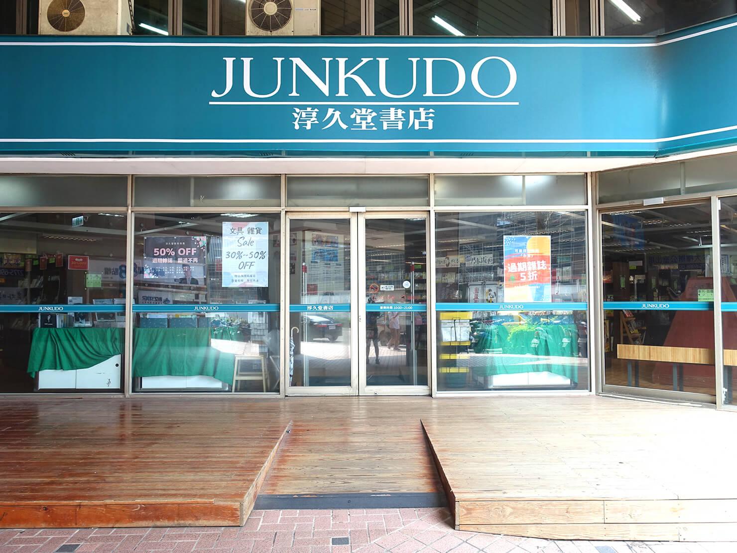 台北で日本語の本が買えるおすすめの本屋さん「淳久堂書店」