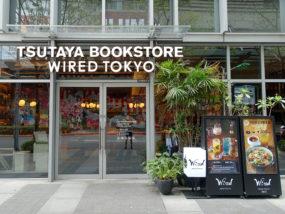 台北で日本語の本が買えるおすすめの本屋さん「TSUTAYA BOOKSTORE」