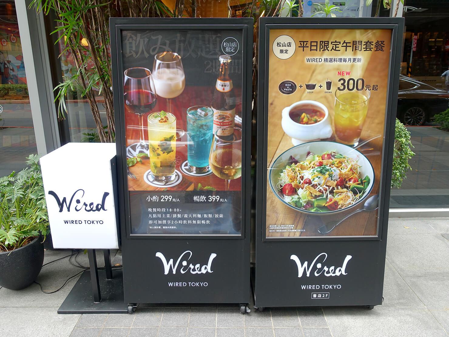 台北で日本語の本が買えるおすすめの本屋さん「TSUTAYA BOOKSTORE」併設のWIRED CAFE