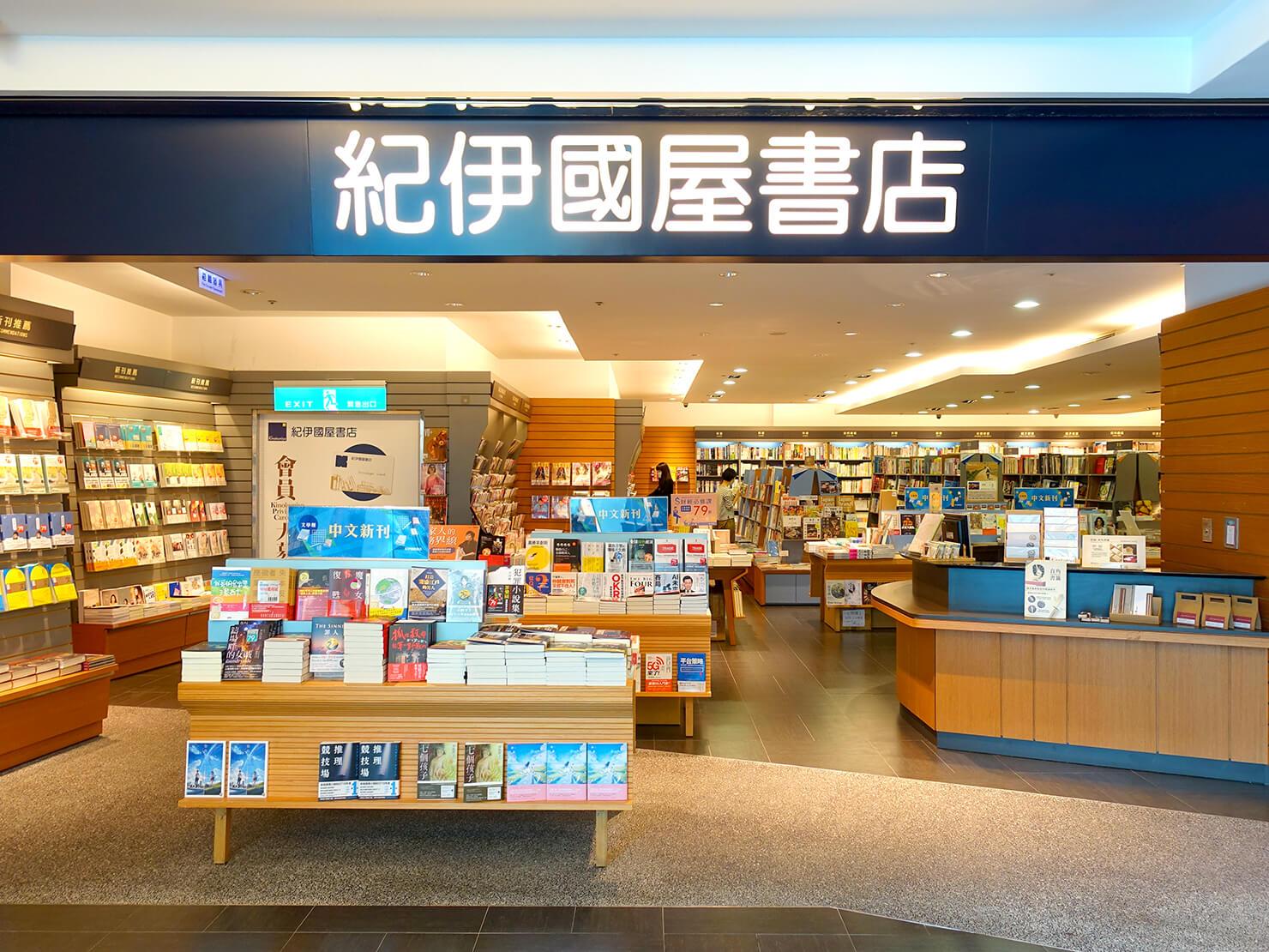 台北で日本語の本が買えるおすすめの本屋さん「紀伊国屋書店」