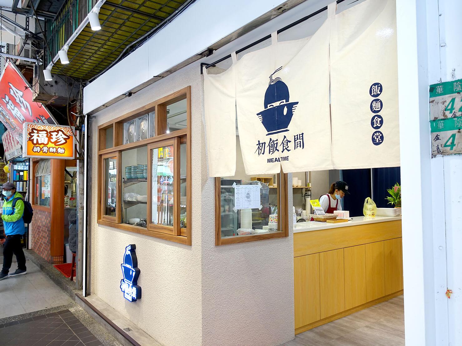 台北駅周辺のおすすめ台湾グルメ店「初飯食間」の外観