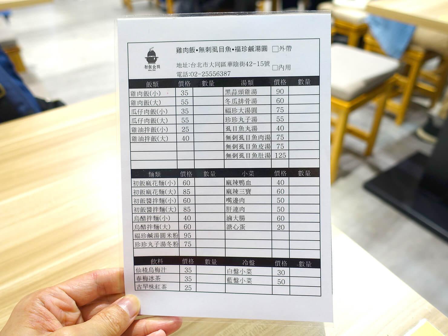 台北駅周辺のおすすめ台湾グルメ店「初飯食間」のメニュー