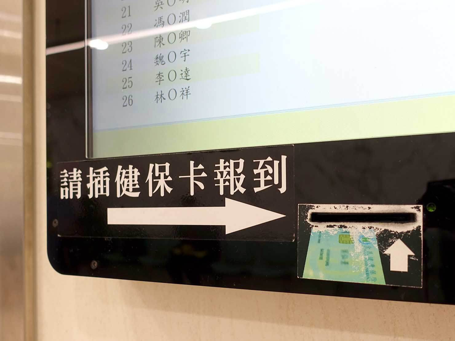 台北・國泰綜合醫院診察室前モニターのカード挿し込み口