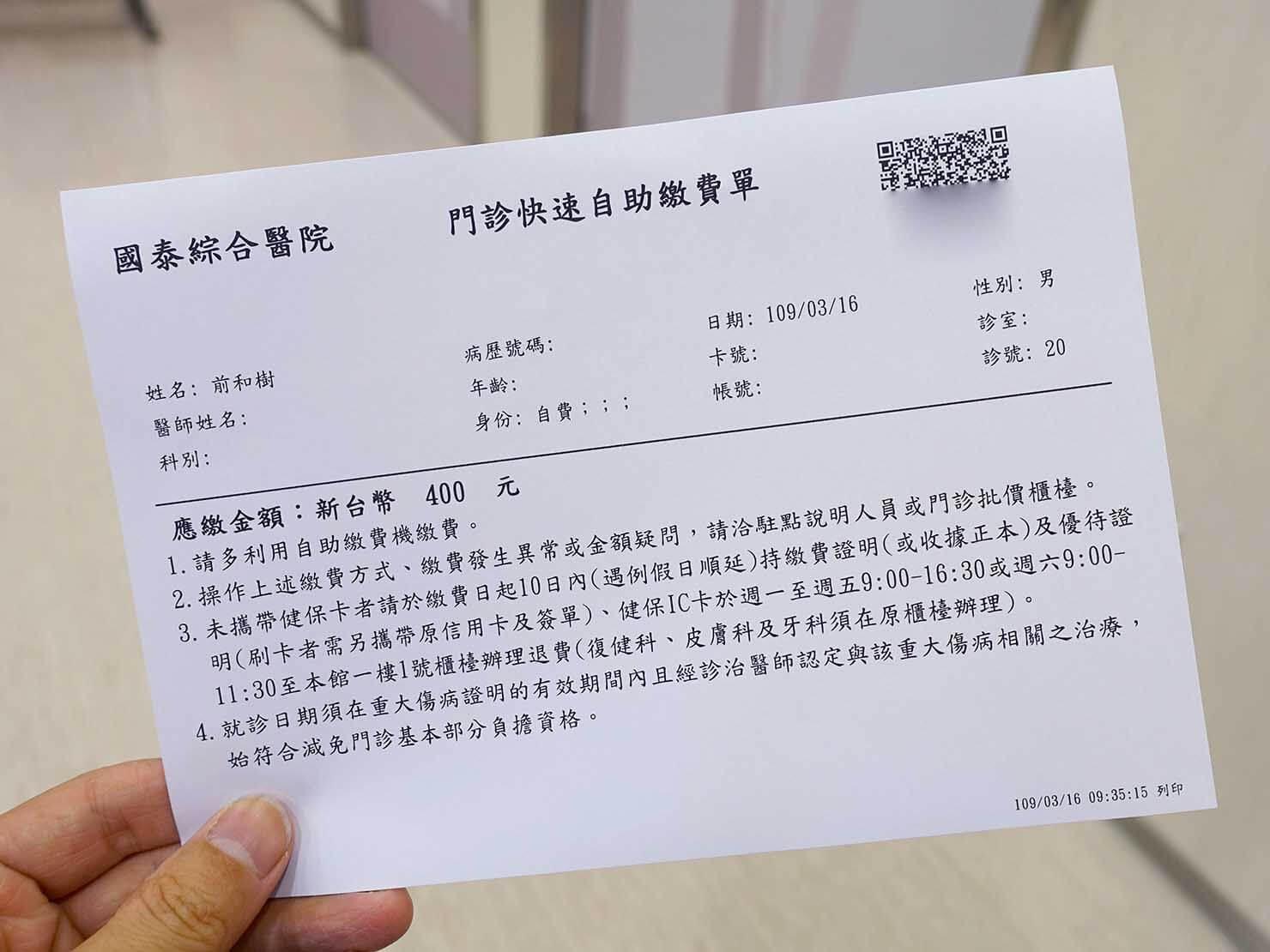 台北・國泰綜合醫院の門診繳費單