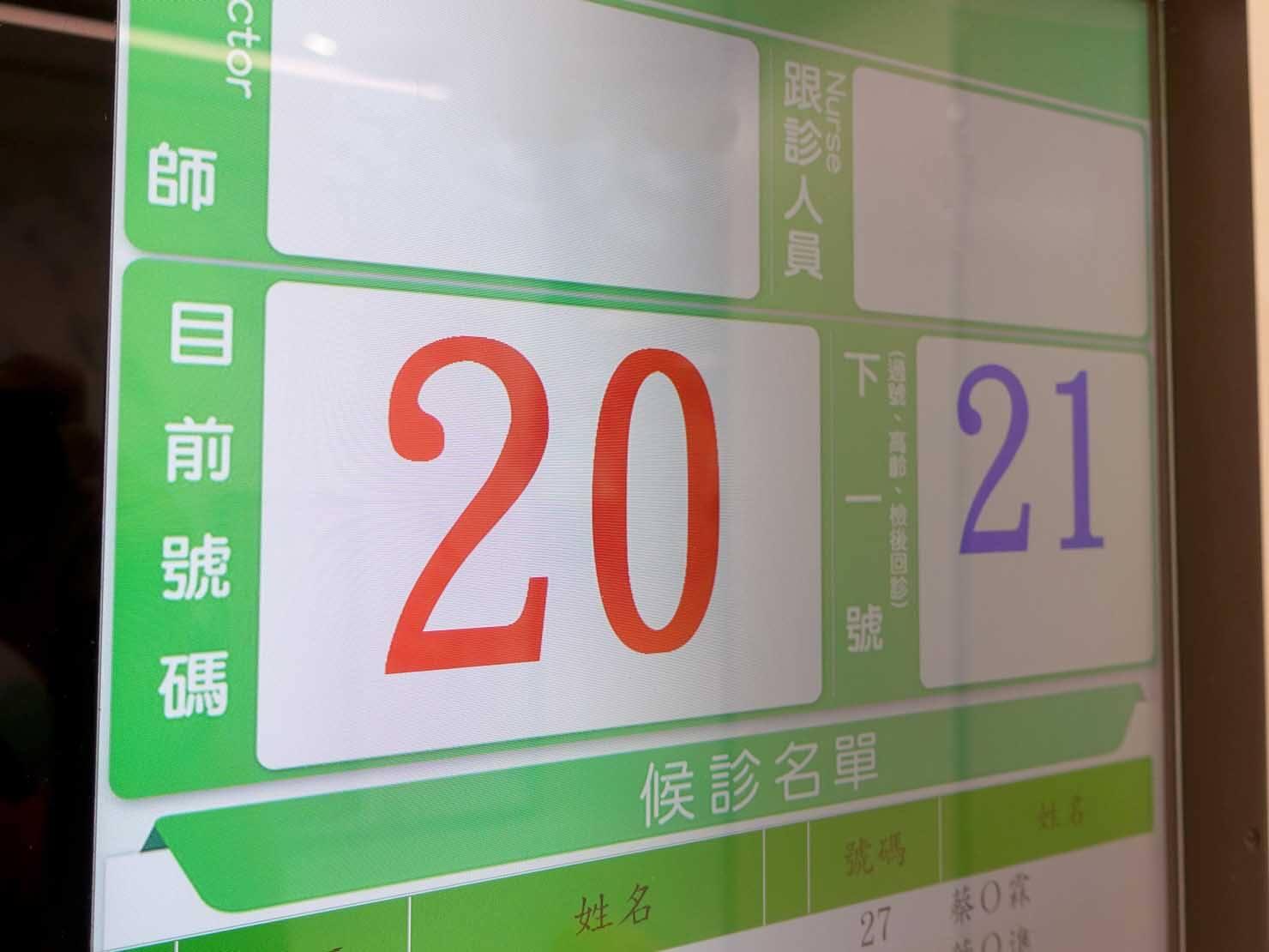 台北・國泰綜合醫院診察室前モニターに表示される番号