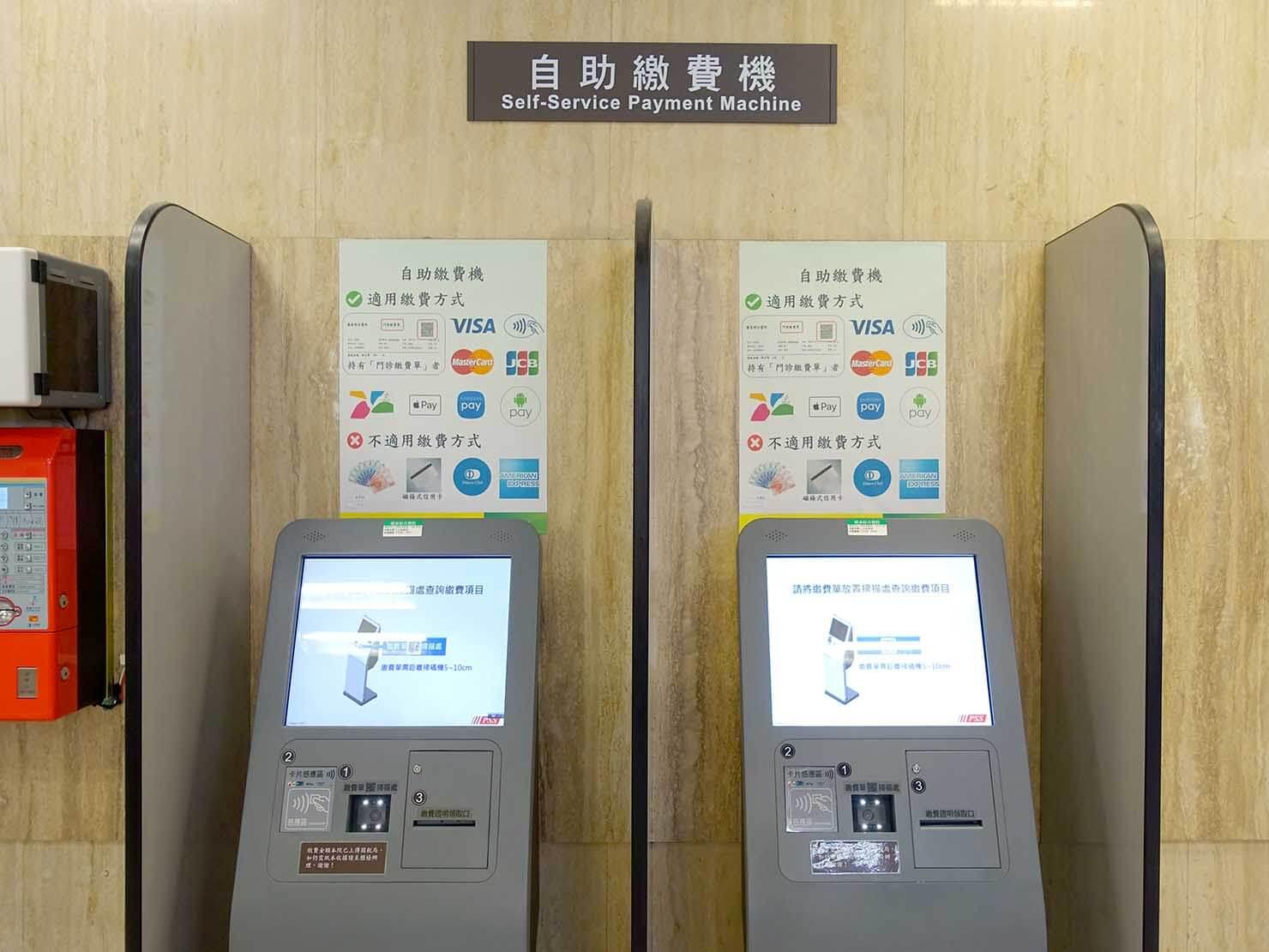 台北・國泰綜合醫院の自動繳費機