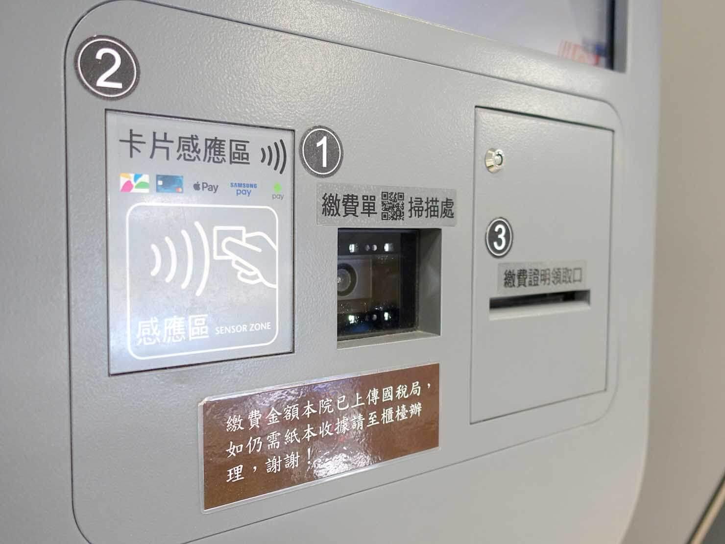 台北・國泰綜合醫院の自動繳費機センサー