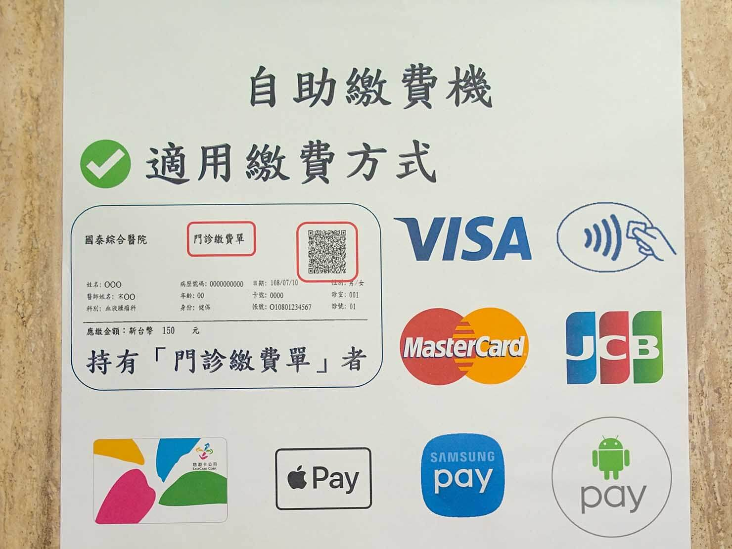 台北・國泰綜合醫院の自動繳費機で使える支払い方法