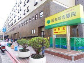 台北・國泰綜合醫院の外観