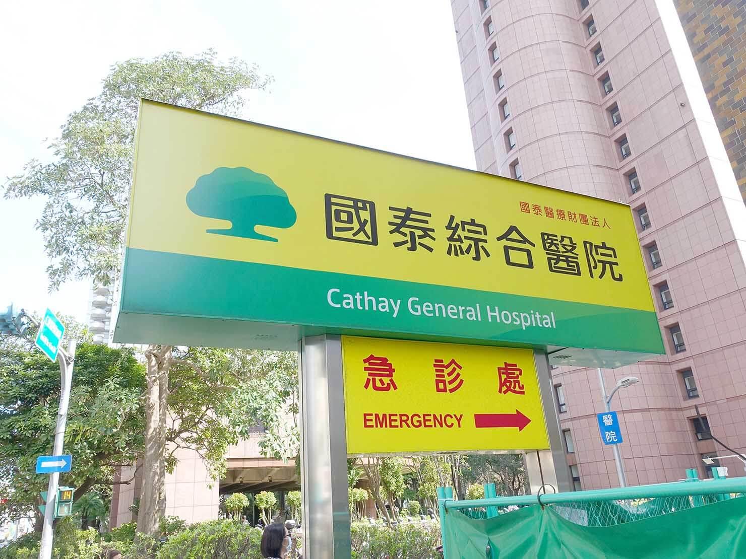 台北・國泰綜合醫院の看板