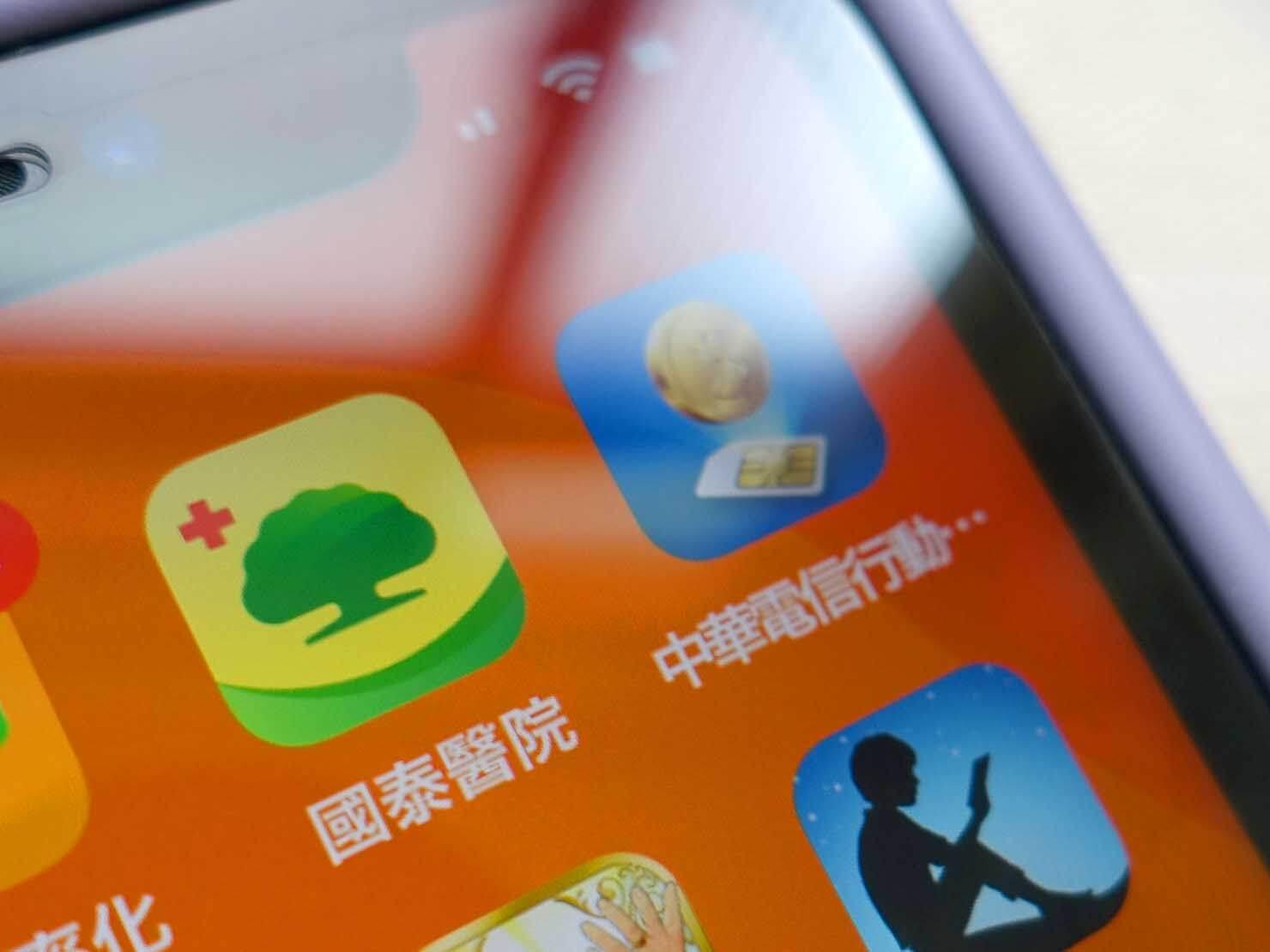 台北・國泰綜合醫院のアプリ