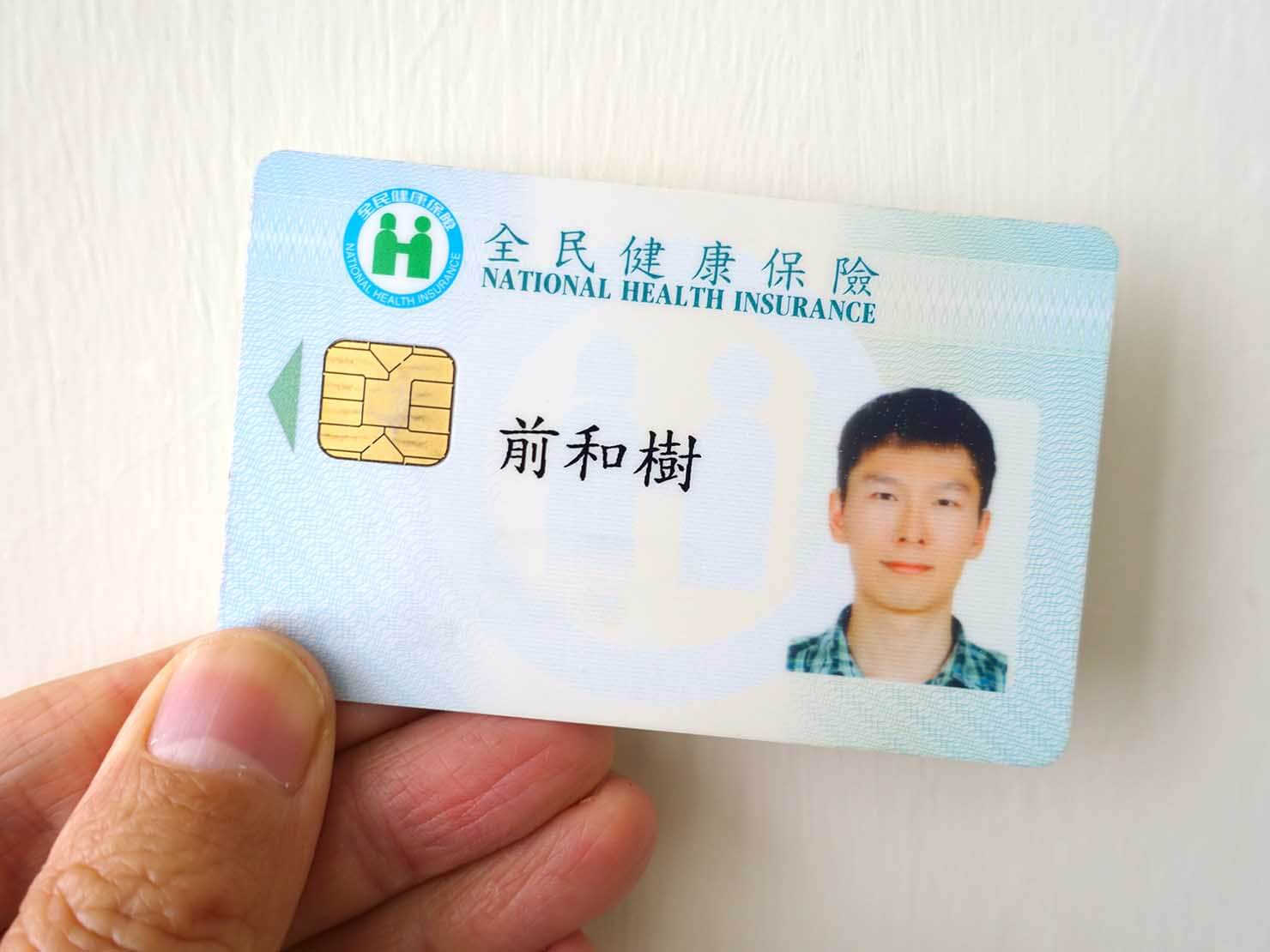 台湾の健康保険カード「健保卡」