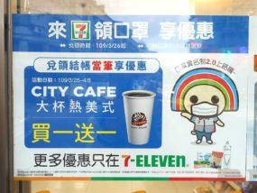 台湾のコンビニ前に貼られたマスクのオンライン予約に関する通知