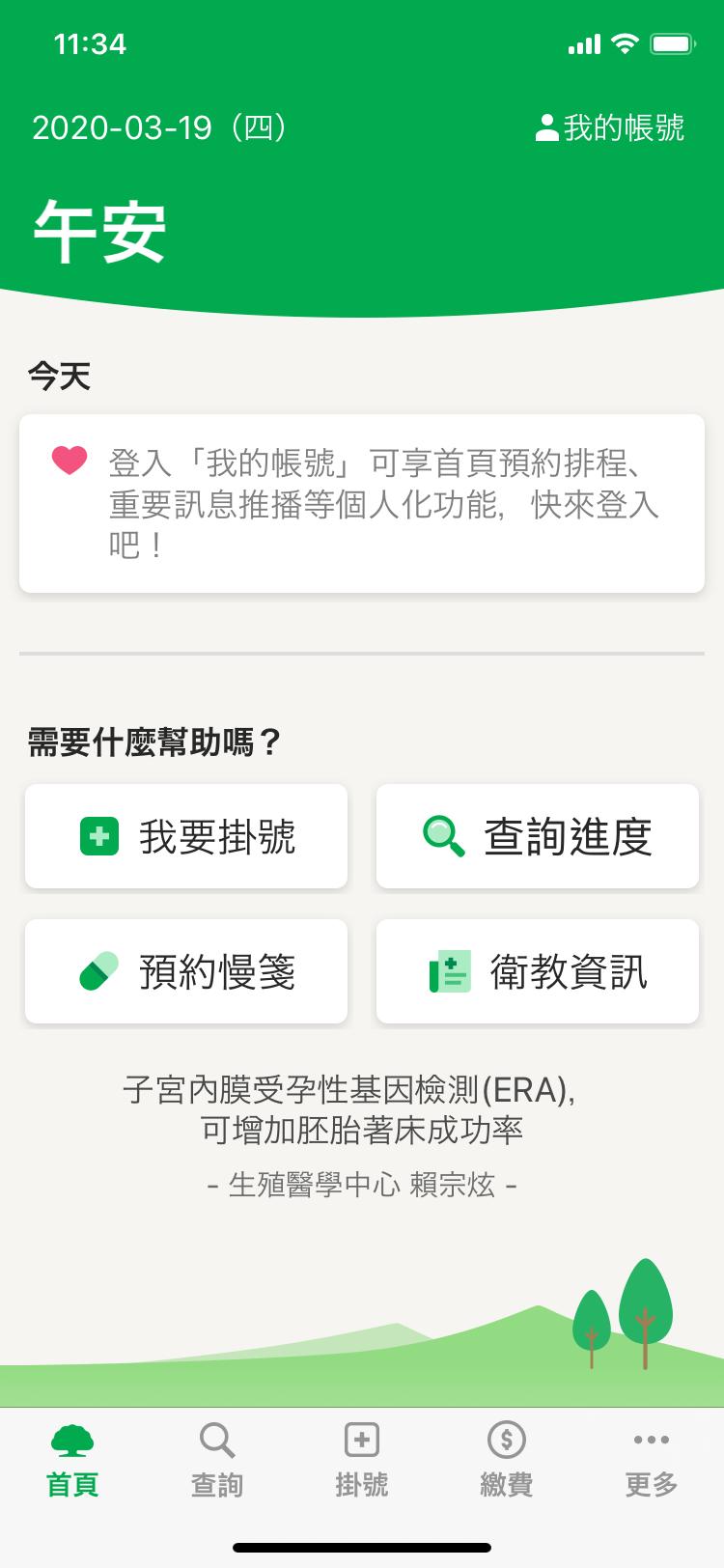 台北・國泰綜合醫院アプリのトップ画面