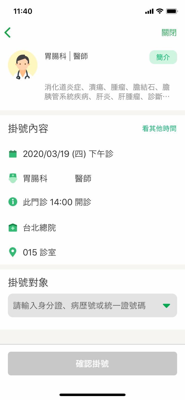台北・國泰綜合醫院アプリの掛號画面