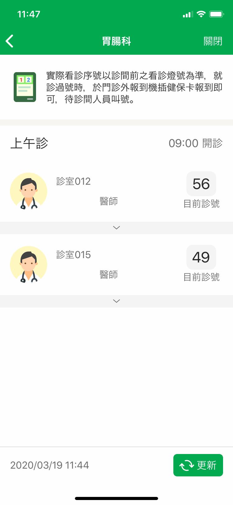 台北・國泰綜合醫院アプリの門診進度画面