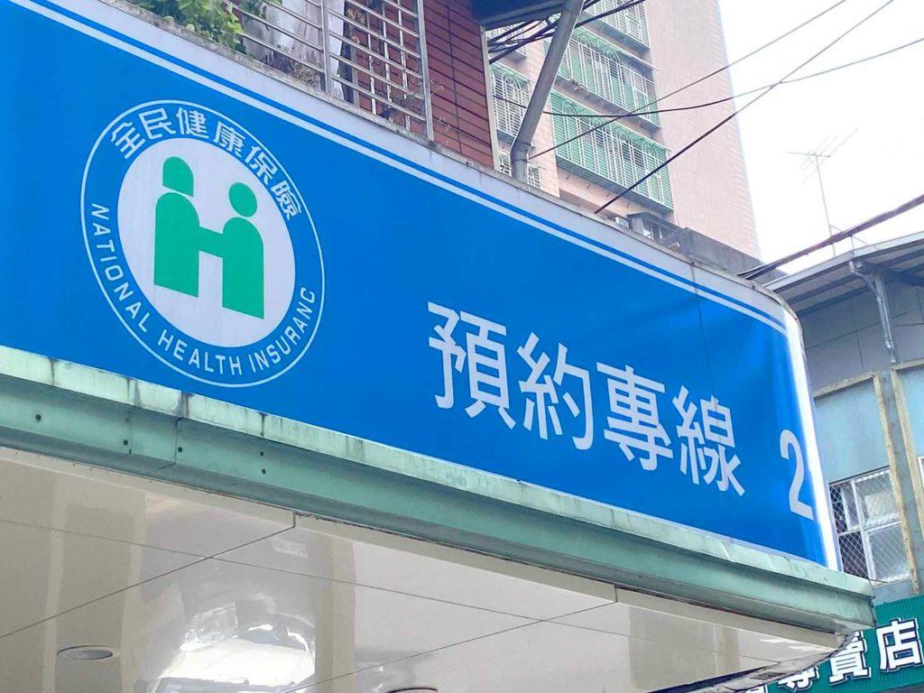 台湾の健康保険マーク