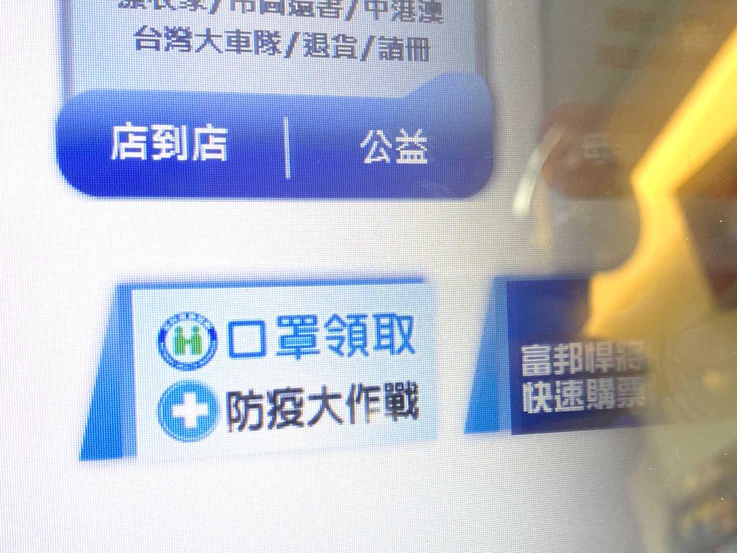 台湾のコンビニ端末でマスク受け取り