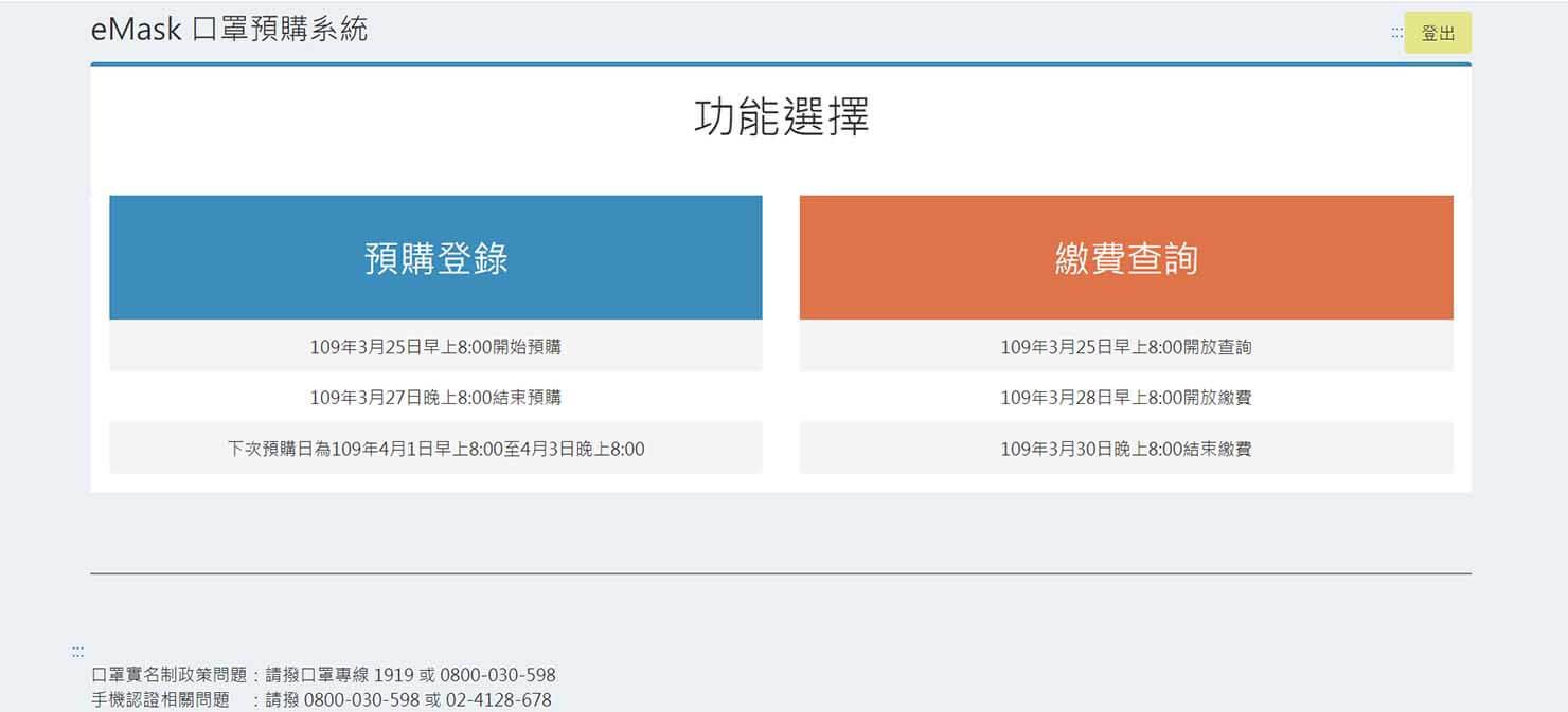 台湾のオンラインマスク予約システム「eMask」の予約画面