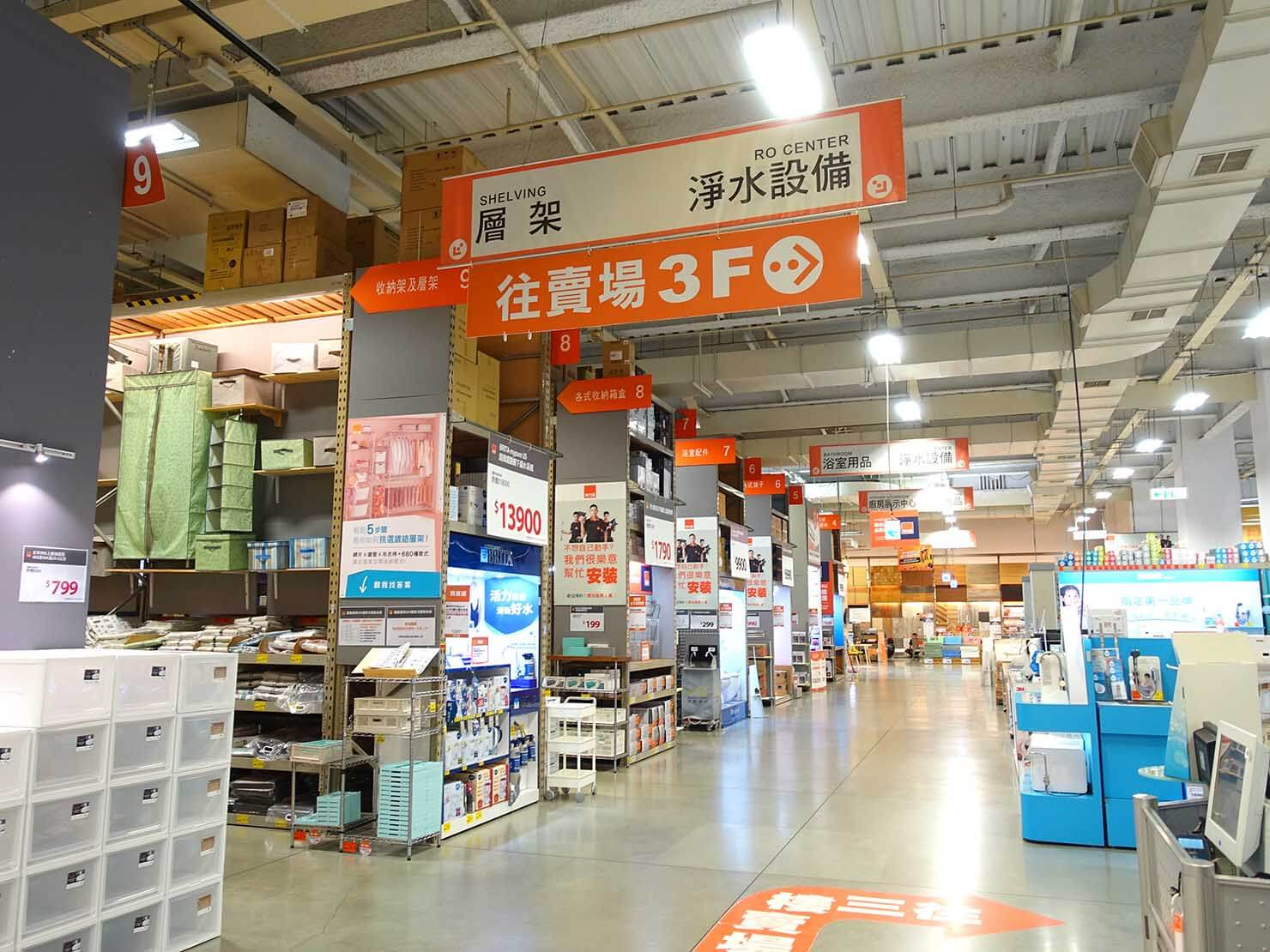 台北で家具&インテリアを揃えたい時のおすすめ店「特力屋」