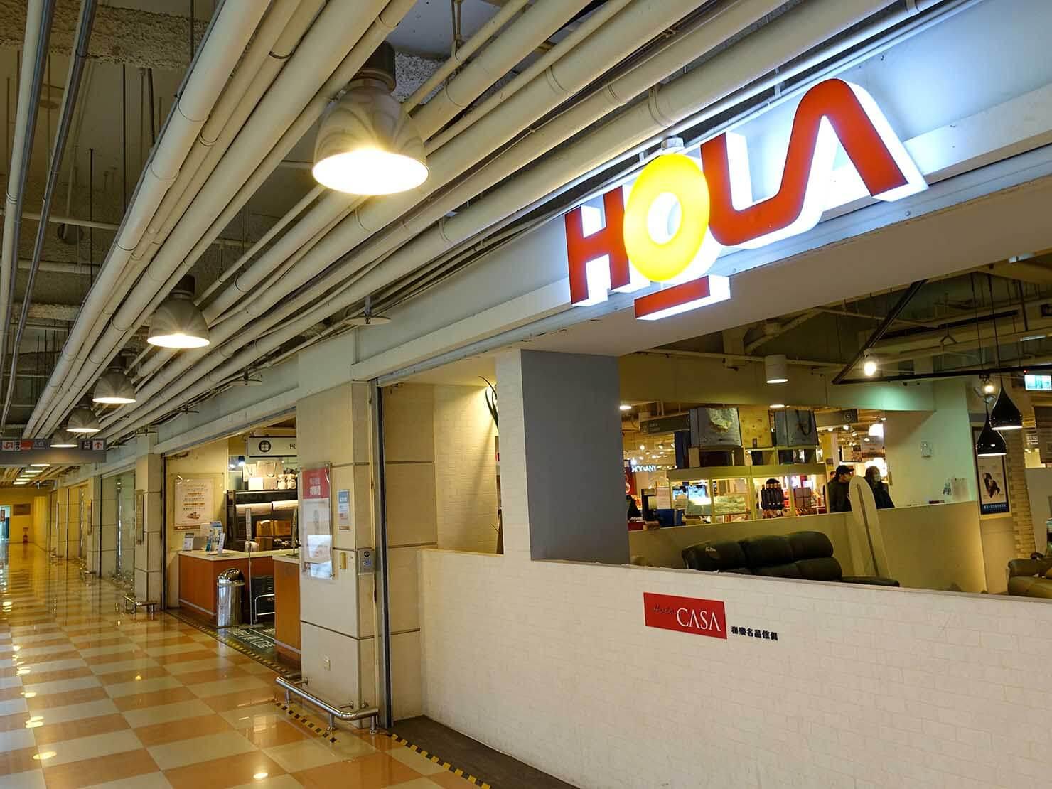 台北で家具&インテリアを揃えたい時のおすすめ店「HOLA 特力和樂」
