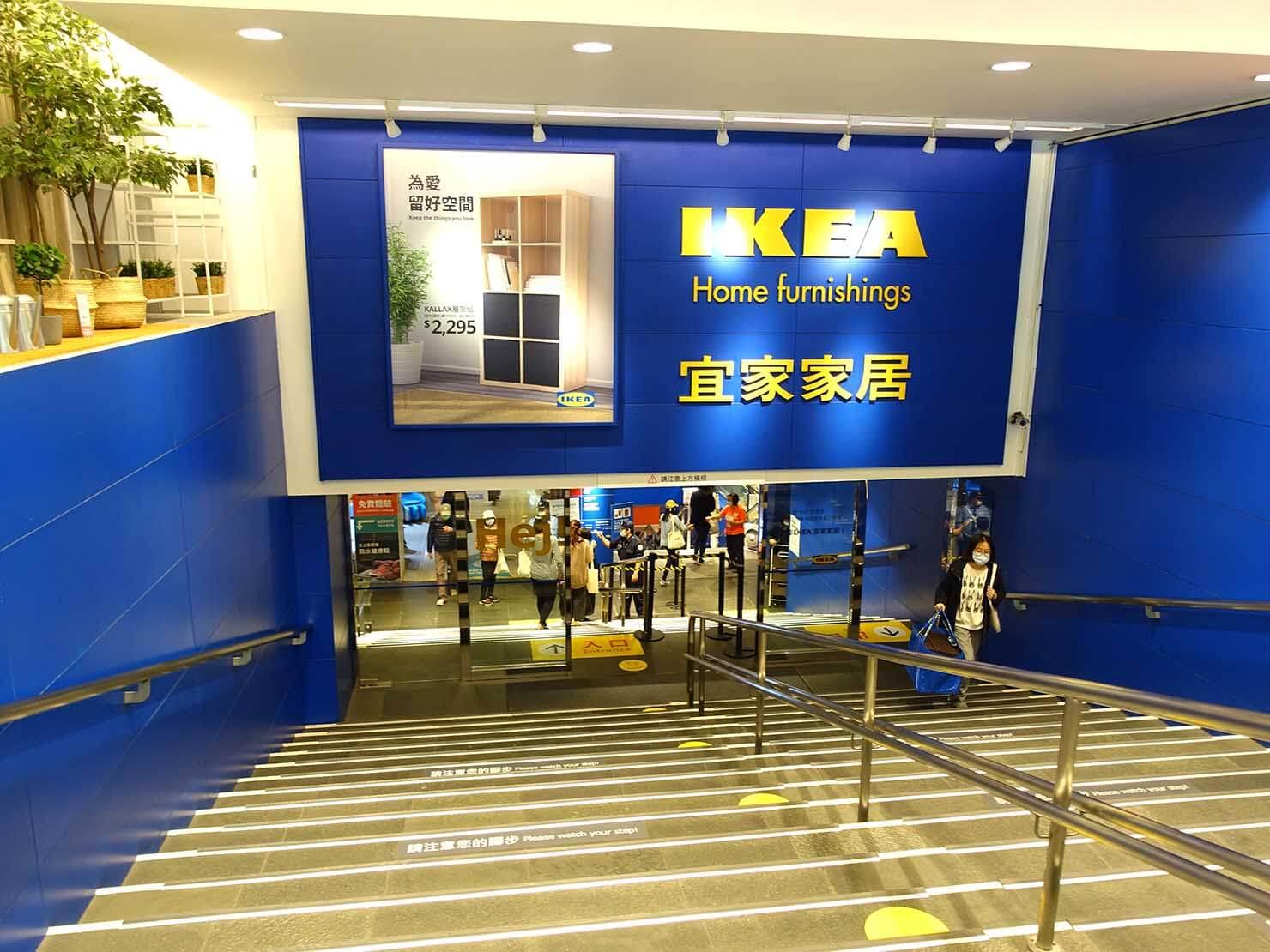 台北で家具&インテリアを揃えたい時のおすすめ店「宜家家居 IKEA」