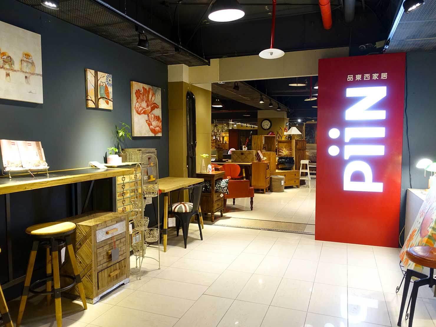 台北で家具&インテリアを揃えたい時のおすすめ店「PiiN 品東西家居」