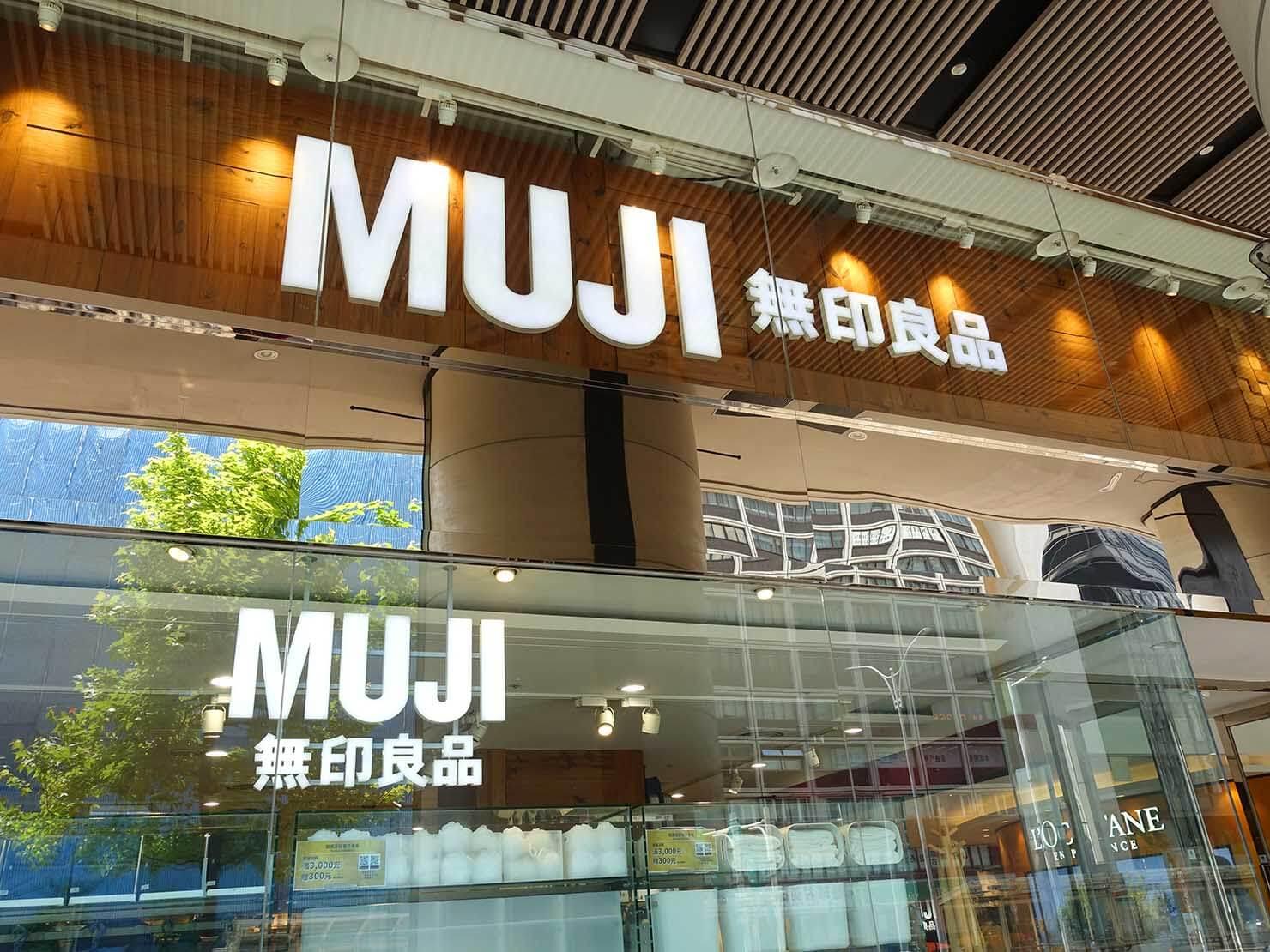 台北で家具&インテリアを揃えたい時のおすすめ店「MUJI 無印良品」