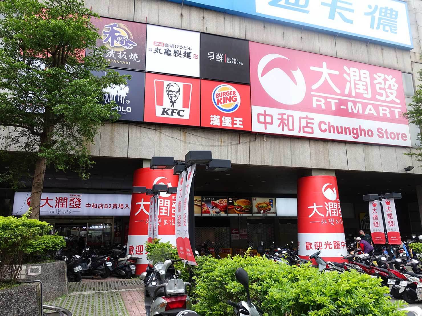 台北で生活家電を揃えたい時のおすすめ店「大潤發 RT-MART」の外観