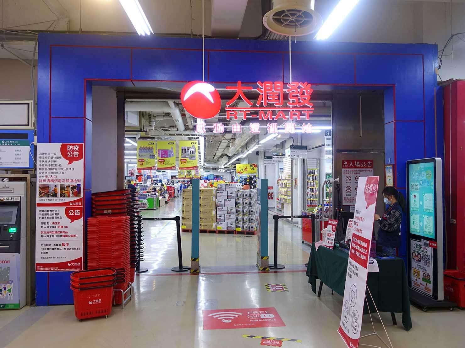 台北で生活家電を揃えたい時のおすすめ店「大潤發 RT-MART」のエントランス