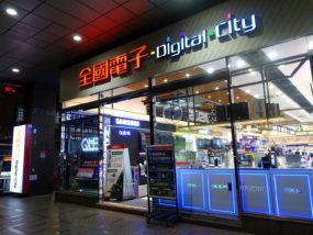 台北で生活家電を揃えたい時のおすすめ店「全國電子 Digital-City」
