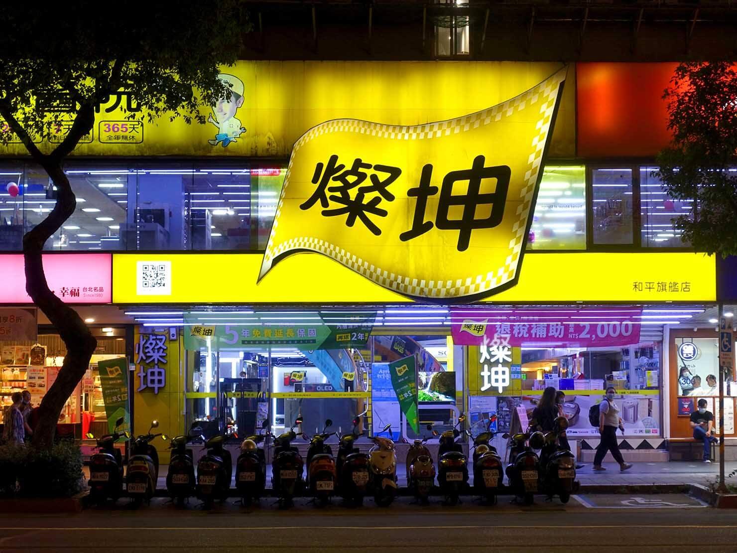 台北で生活家電を揃えたい時のおすすめ店「燦坤」