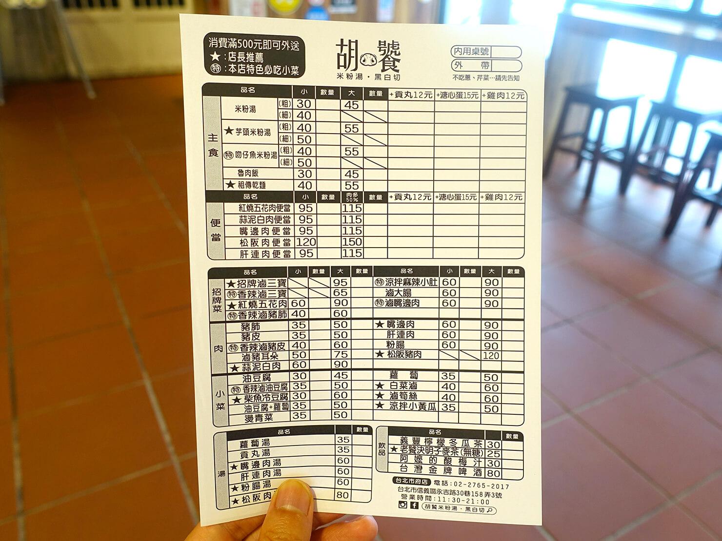 台北101エリア・MRT市政府駅周辺のおすすめグルメ店「胡饕米粉湯」のメニュー