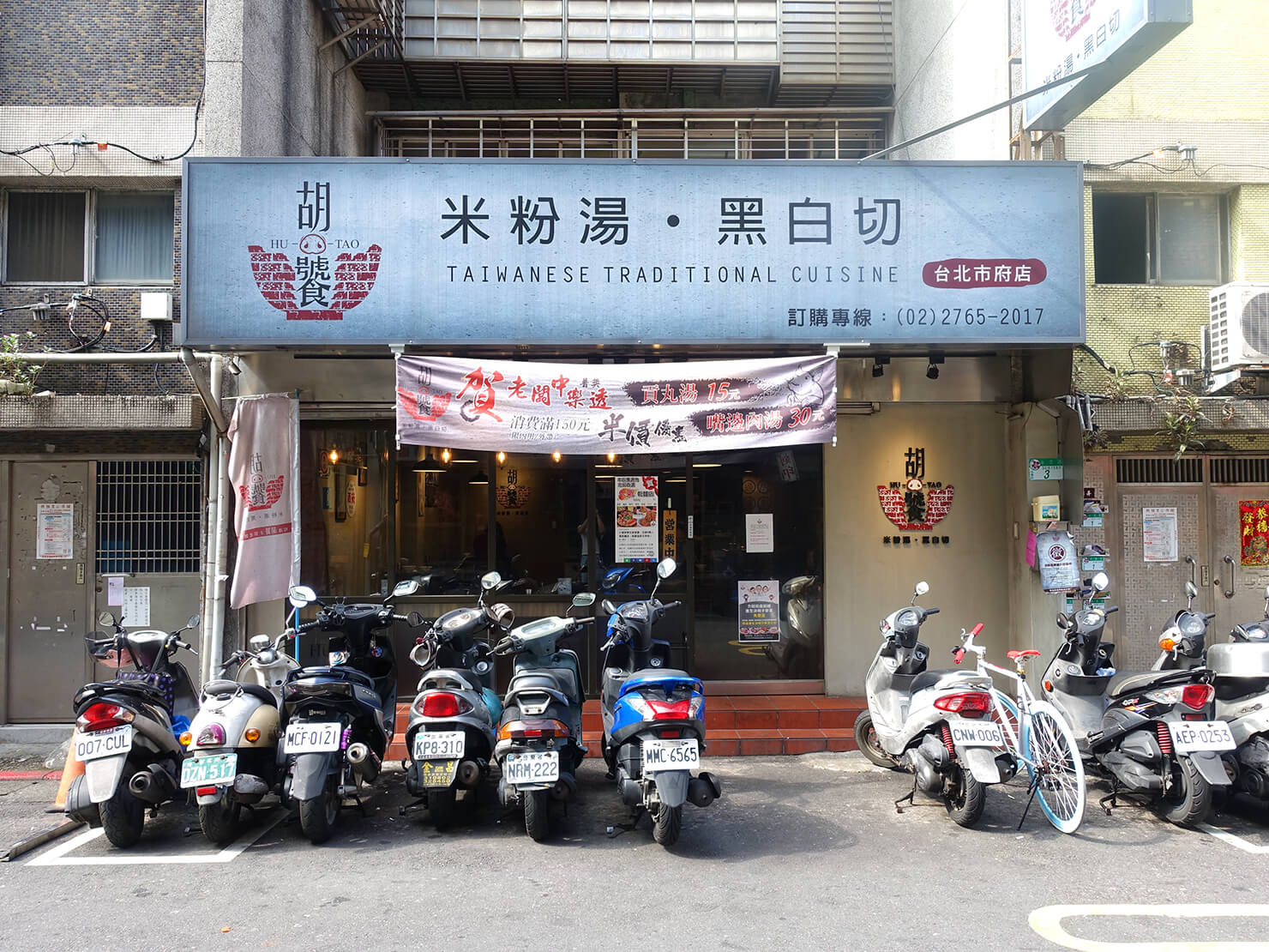 台北101エリア・MRT市政府駅周辺のおすすめグルメ店「胡饕米粉湯」の外観