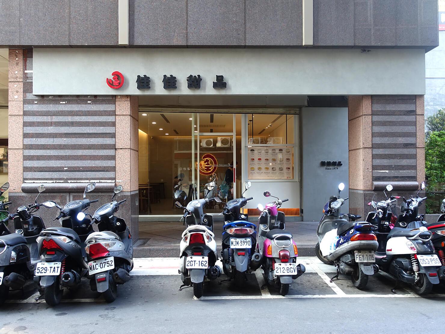 台北101エリア・MRT市政府駅周辺のおすすめグルメ店「佳佳甜品」の外観