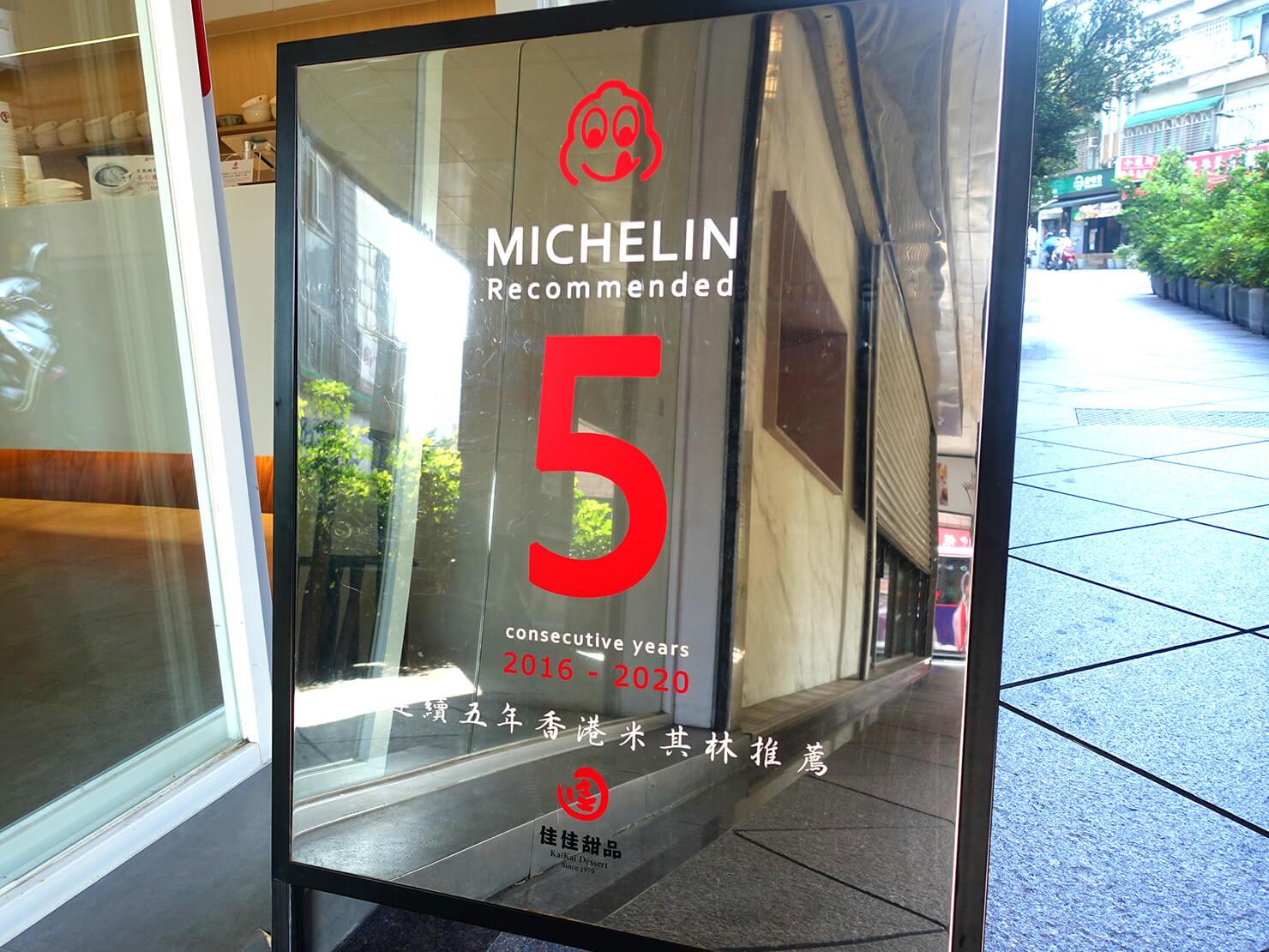 台北101エリア・MRT市政府駅周辺のおすすめグルメ店「佳佳甜品」の店頭に置かれたミシュランガイド認定マーク