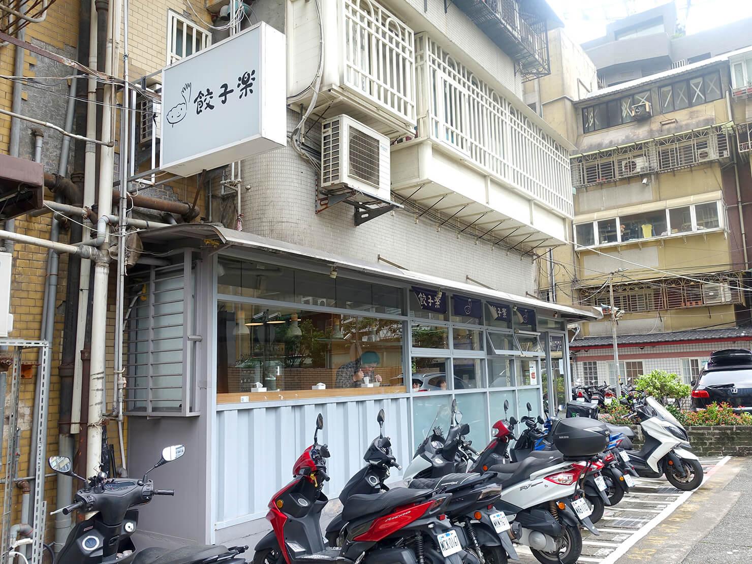 台北101エリア・MRT市政府駅周辺のおすすめグルメ店「餃子樂」の外観