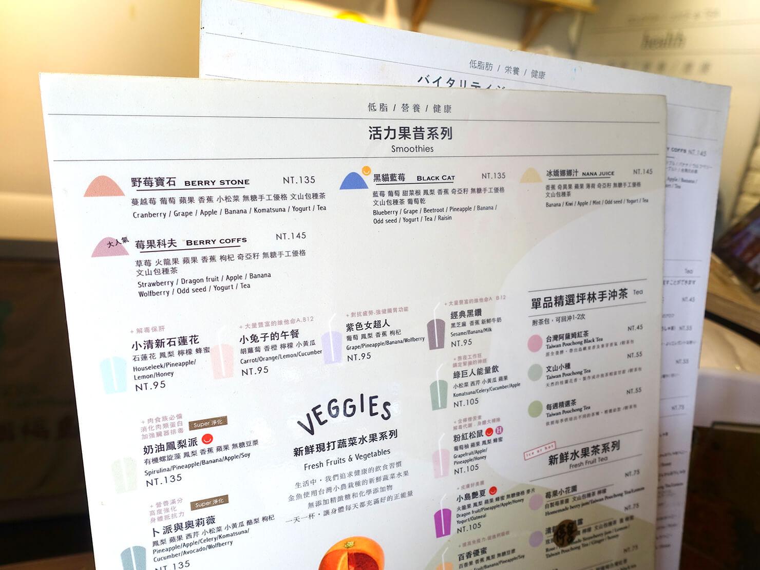 台北101エリア・MRT市政府駅周辺のおすすめグルメ店「金魚健康果昔」のメニュー