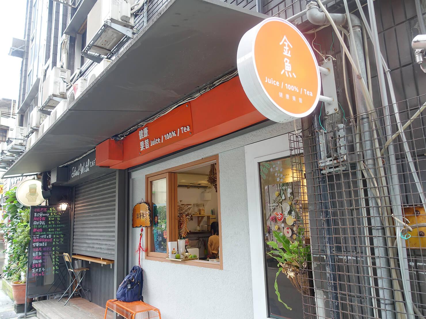 台北101エリア・MRT市政府駅周辺のおすすめグルメ店「金魚健康果昔」の外観