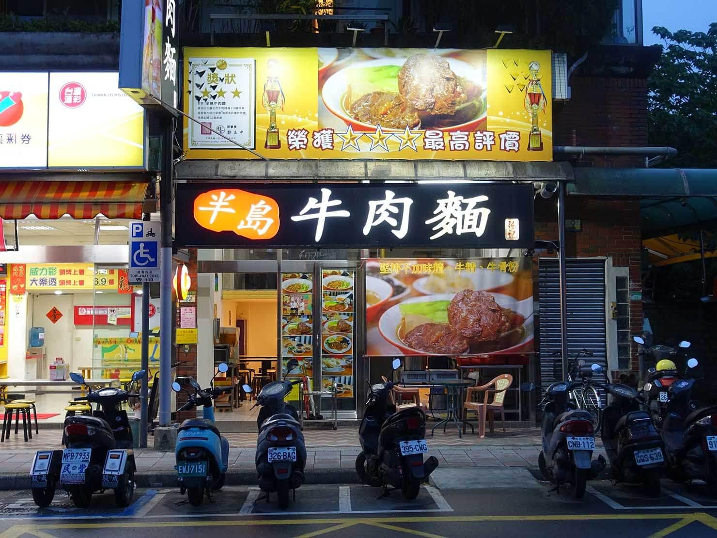 台北101エリア・MRT市政府駅周辺のおすすめグルメ店「半島牛肉麵」の外観