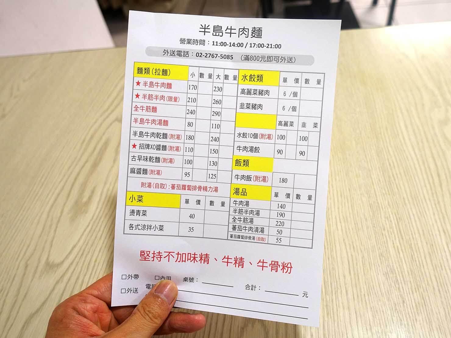 台北101エリア・MRT市政府駅周辺のおすすめグルメ店「半島牛肉麵」のメニュー