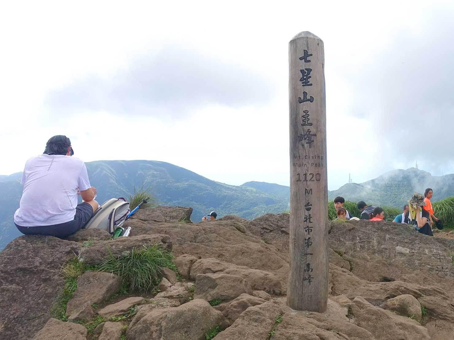 台北最高峰・七星山の頂上(主峰)