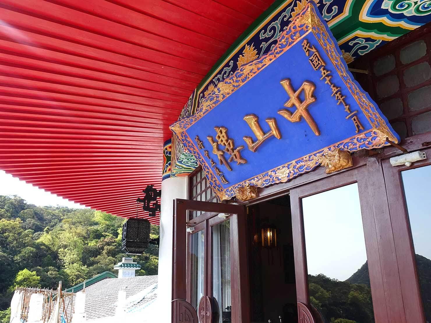 台北・陽明山のおすすめスポット「中山樓」の円形ホール