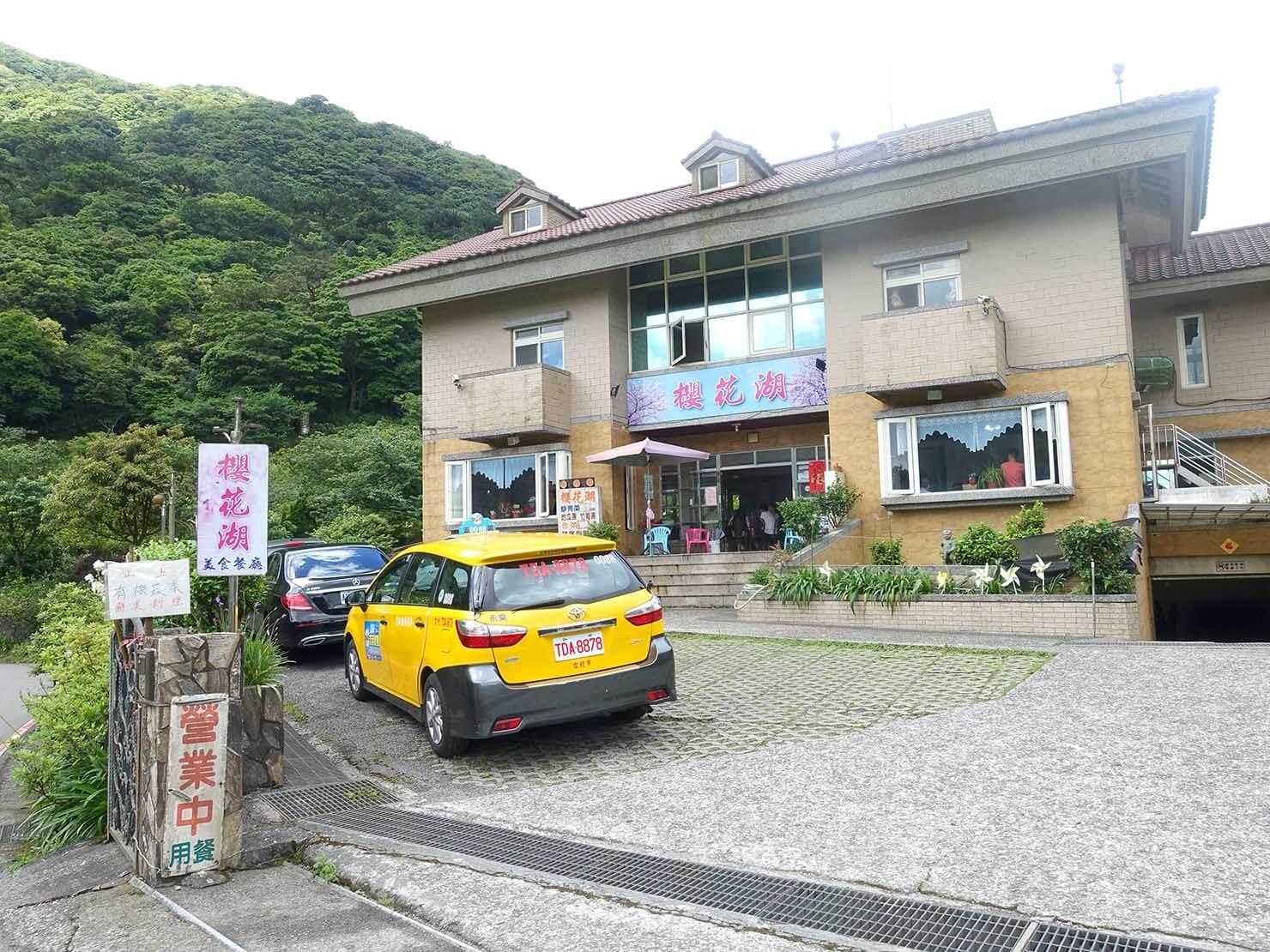 台北・陽明山のおすすめスポット「竹子湖」のレストラン外観