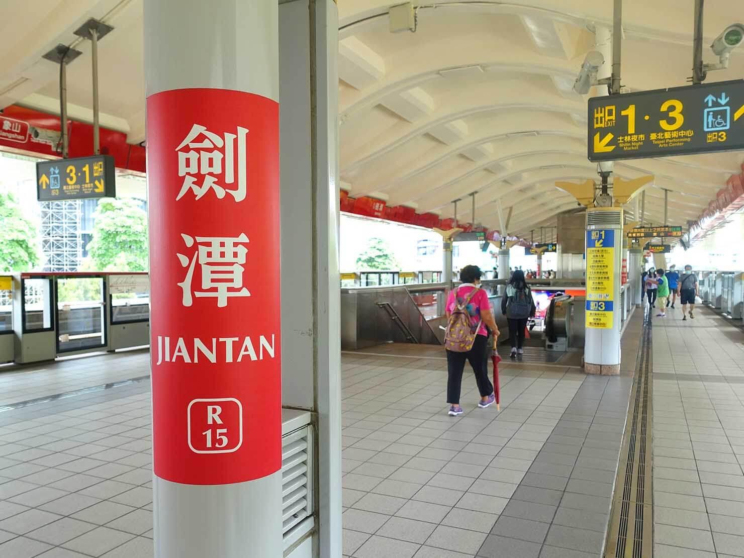 台北MRT・劍潭駅のプラットフォーム