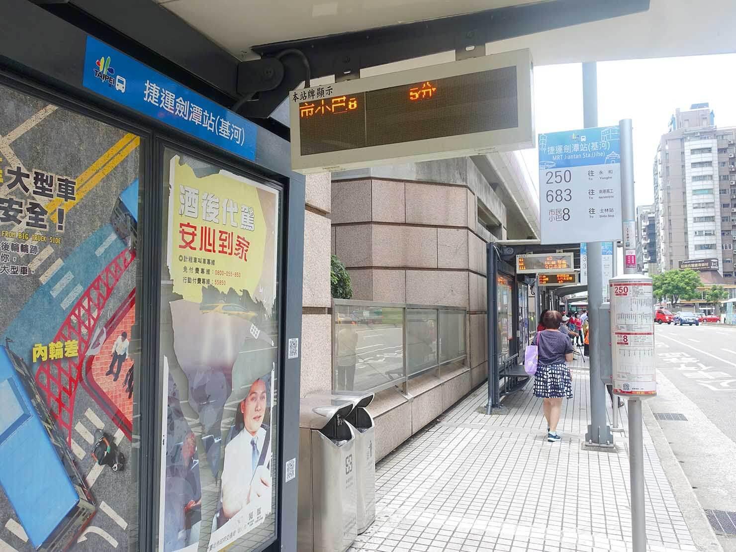 台北MRT・劍潭駅のバス停
