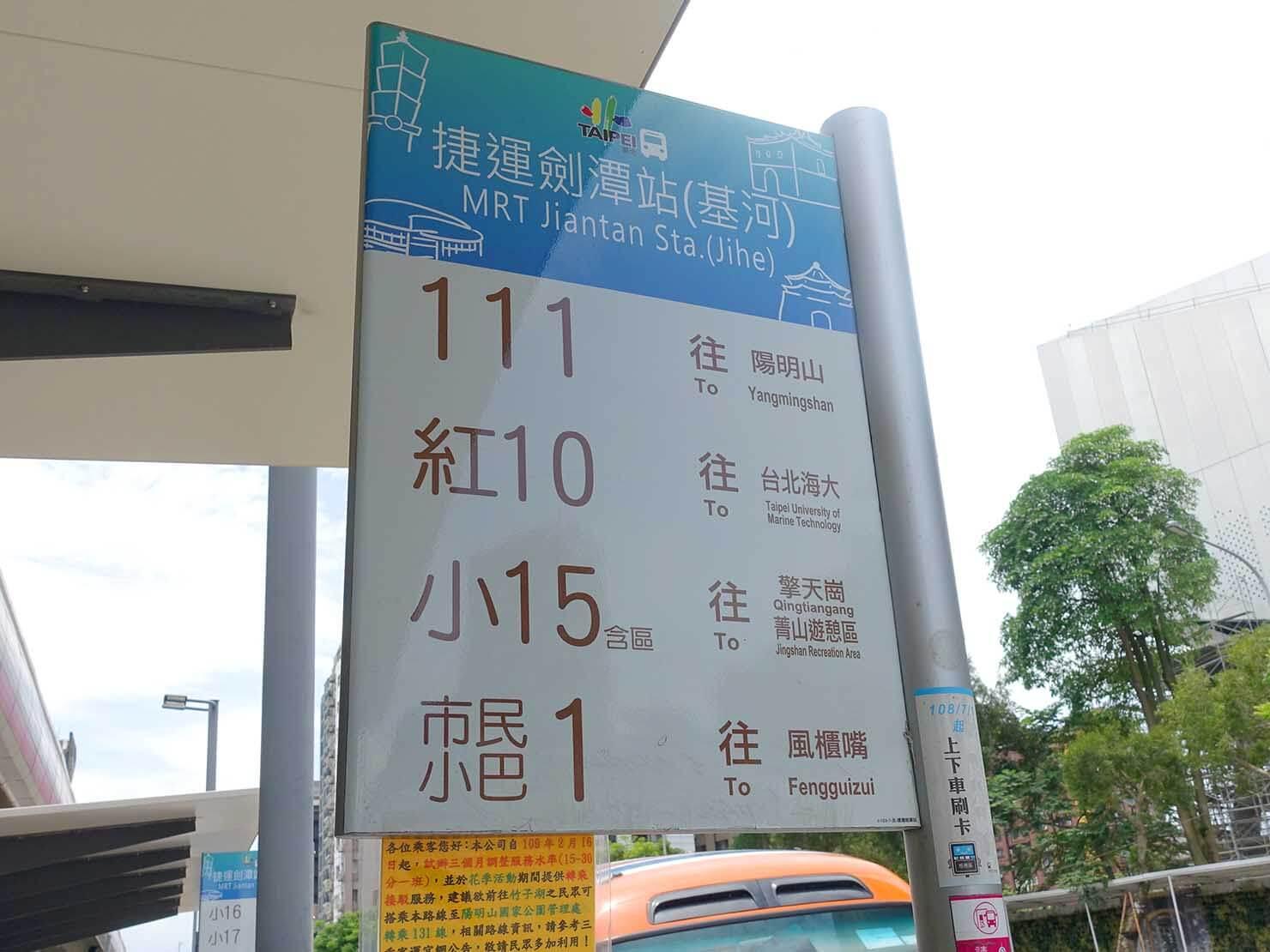 台北MRT・劍潭駅から陽明山へ向かうバス停