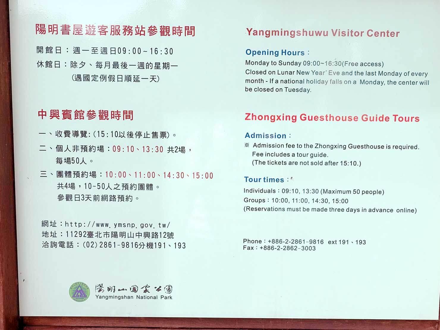 台北・陽明山のおすすめスポット「陽明書屋」の看板