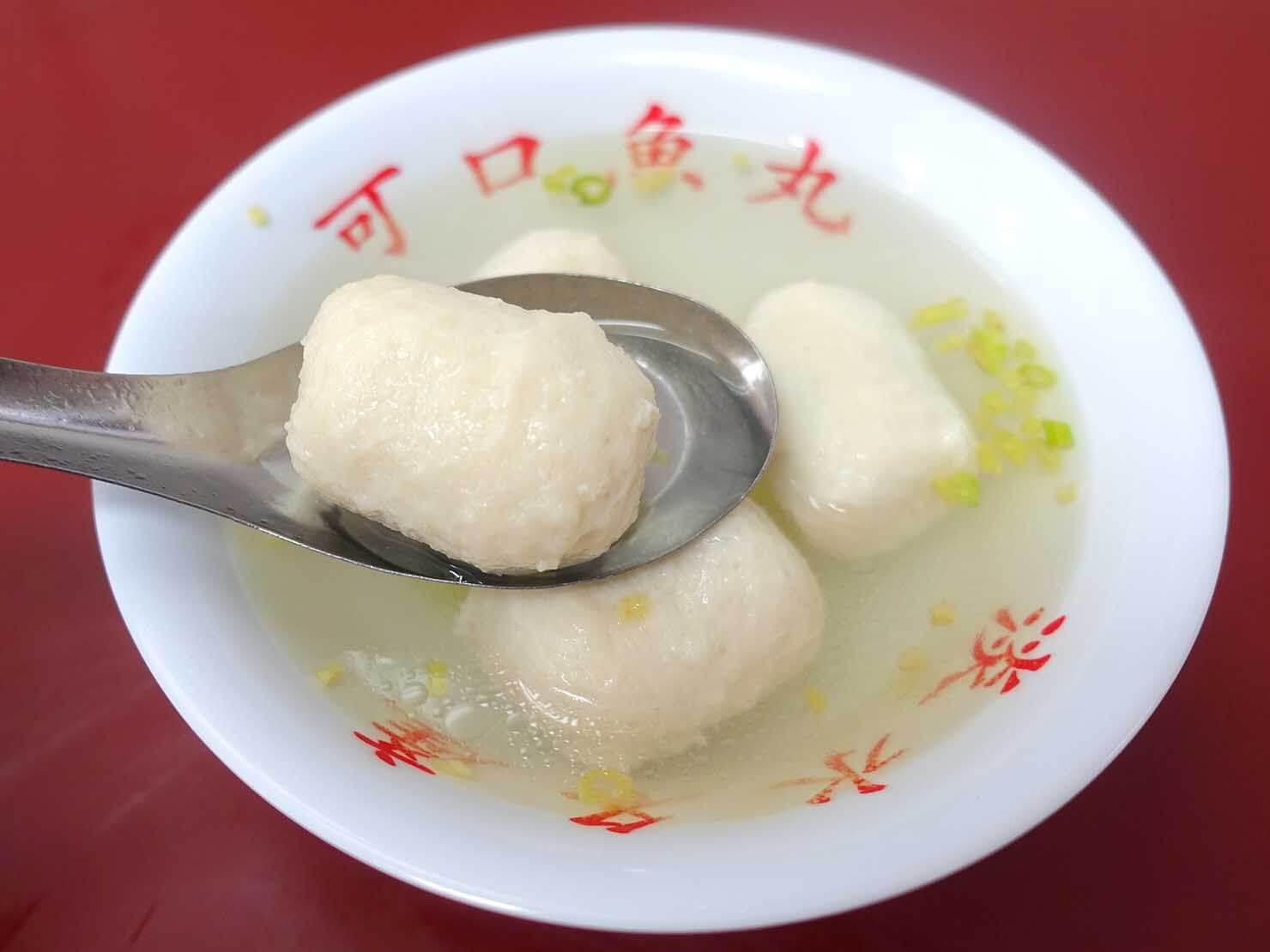 台北・淡水老街のおすすめグルメ店「可口魚丸」の魚丸湯